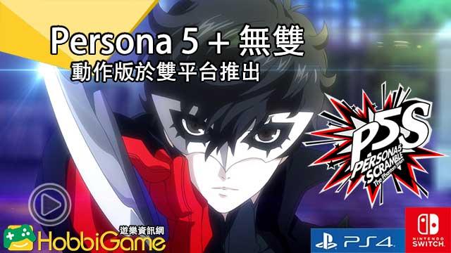 《PERSONA 5》x《無雙》 PS4、Switch同步上