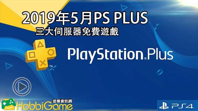 2019年PS Plus會員5月免費遊戲