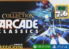 【評測】可完爆機夢 Arcade Classics Anniversary Collection