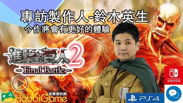 進擊的巨人2-Final Battle-