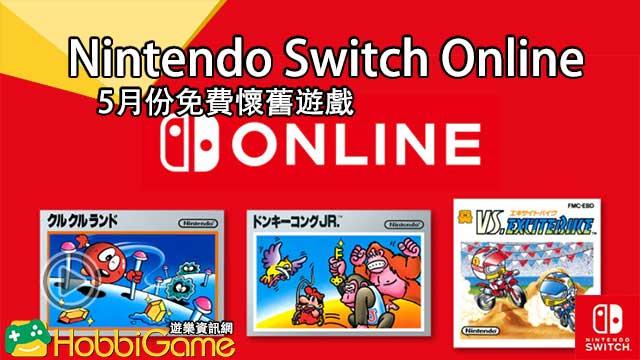 Nintendo Switch Online 5月份免費懷舊遊戲