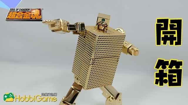 超合金魂GX-32 18K黃金戰士