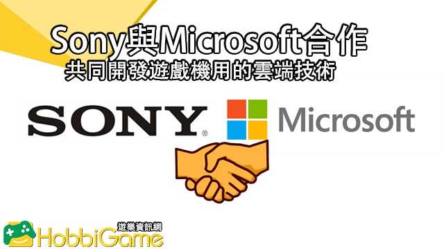 Sony與Microsoft合作