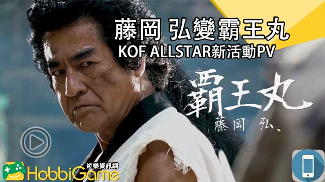 KOF ALL STAR
