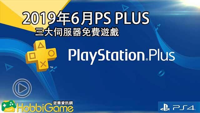 2019年PS Plus會員6月免費遊戲