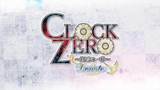 CLOCK ZERO ~終焉の一秒~ Devote