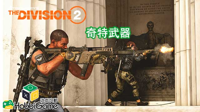 THE DIVISION 2 / 全境封鎖2 奇特武器
