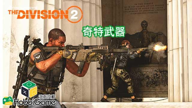 THE DIVISION 2 / 全境封鎖2 奇特武器