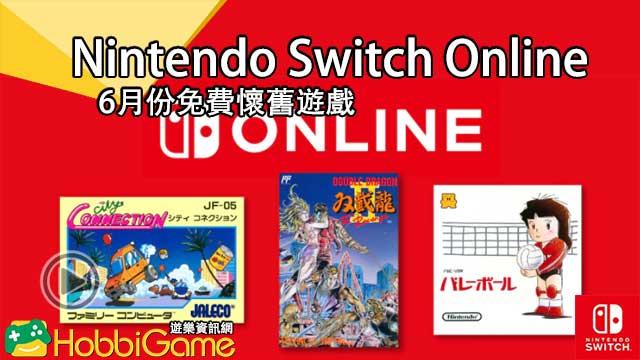 Nintendo Switch Online 6月份免費懷舊遊戲