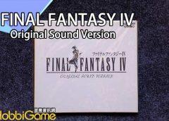【遊戲音樂】《FINAL FANTASY IV》OSV