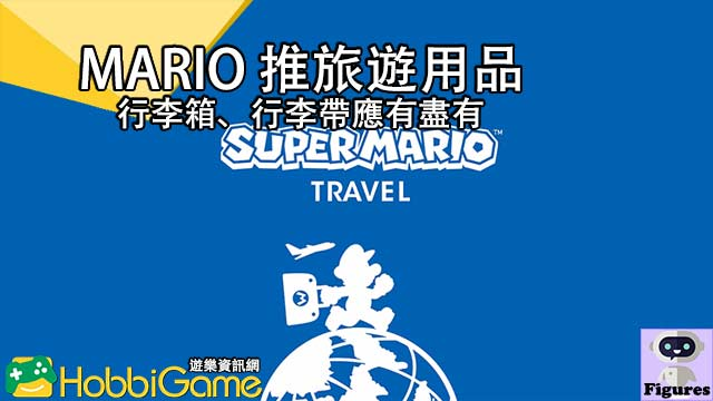 SUPER MARIO TRAVEL