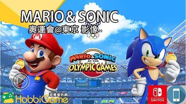 瑪利歐&索尼克 AT 2020東京奧運