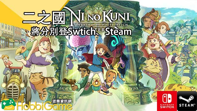 Ni no Kuni: Wrath of the White Witch 將登Switch及Steam