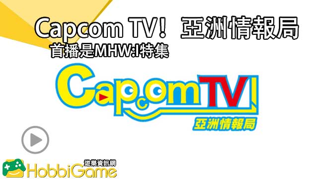 CAPCOM TV