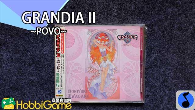 GRANDIA II~POVO~