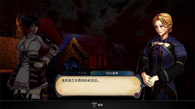 Bloodstained 死者紀念任務