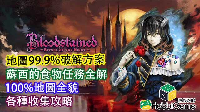 Bloodstained 收集要素攻略
