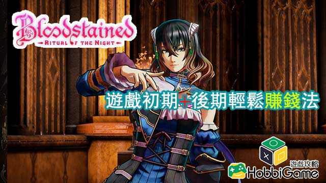Bloodstained 輕鬆賺錢方法