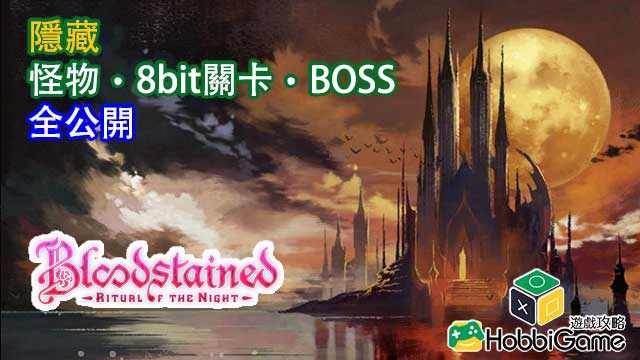 Bloodstained 隱藏怪物、關卡與BOSS
