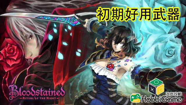 Bloodstained 初期好用武器