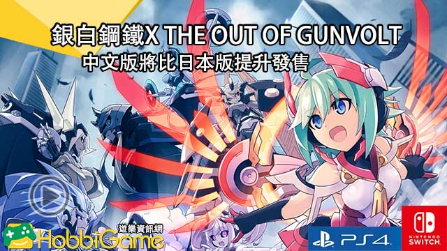 銀白鋼鐵X THE OUT OF GUNVOLT