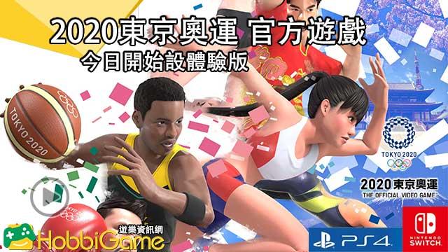 2020東京奧運 The Official Video Game