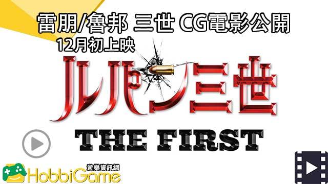 雷朋三世THE FIRST
