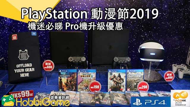 PlayStation 動漫節2019動漫節購物優惠