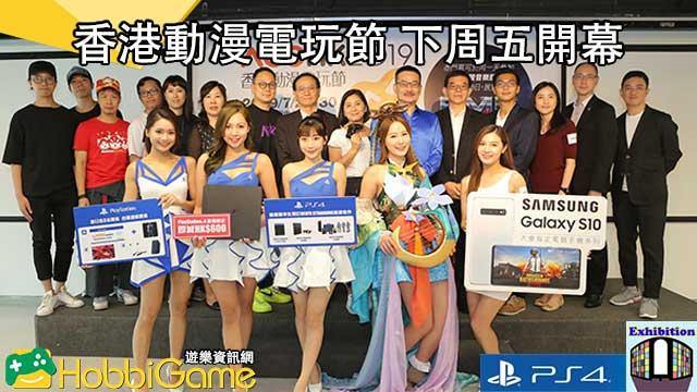 香港動漫電玩節2019