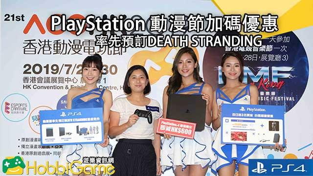 PlayStation 動漫電玩節2019 加碼優惠