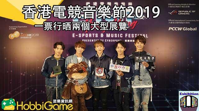香港電競音樂節