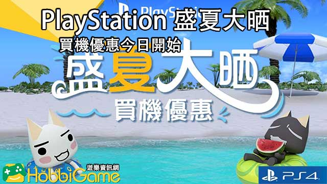 PlayStation 盛夏大晒買機優惠