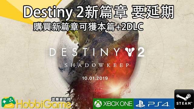 Destiny 2 Shadow Keep
