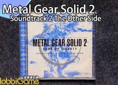 【遊戲音樂】《METAL GEAR SOLID 2: SONS OF LIBERTY》OST2:The Other Side