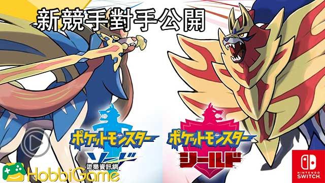 Pokemon劍‧盾
