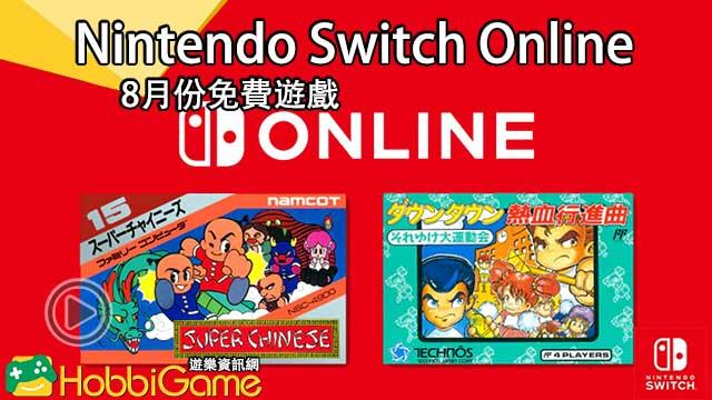 Nintendo Switch Online 8月份免費懷舊遊戲