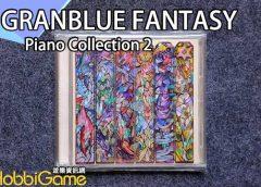 【遊戲音樂】《GRANBLUE FANTASY Piano Collections 2》
