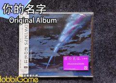 《 你的名字 》Original Album
