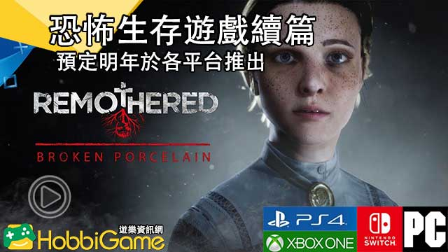 Remothered:Broken Porcelain