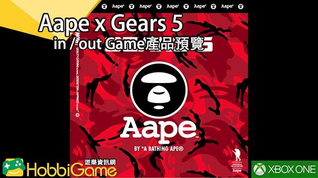 AAPE BY A BATHING APE x GEARS 5 聯乘推出秋冬服飾