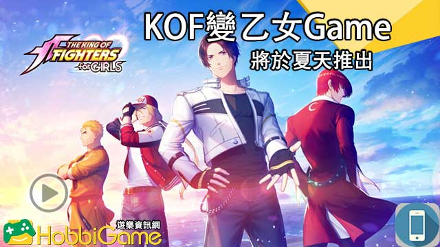 THE KING OF FIGHTERS for GIRLS