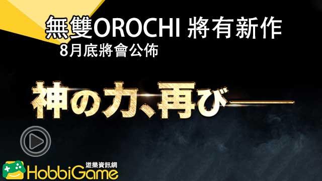 無雙OROCHI
