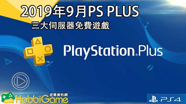 PS PLUS 9月免費遊戲