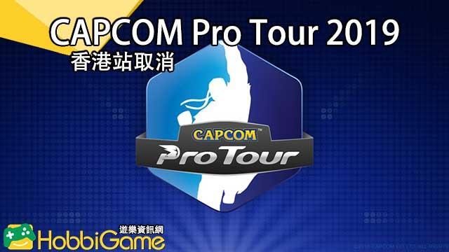 CAPCOM Pro Tour 2019