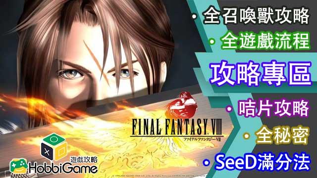 Final Fantasy VIII 攻略