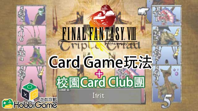 FINAL FANTASY VIII Card Game玩法