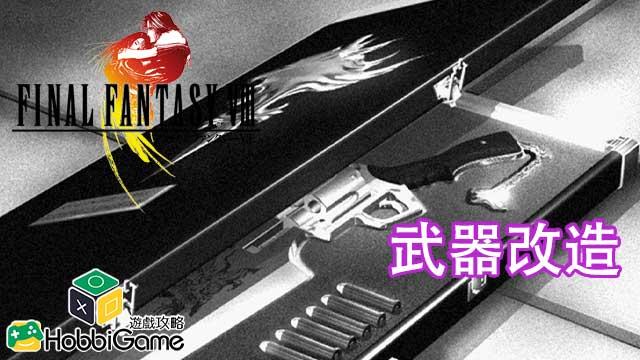 FINAL FANTASY VIII 武器改造