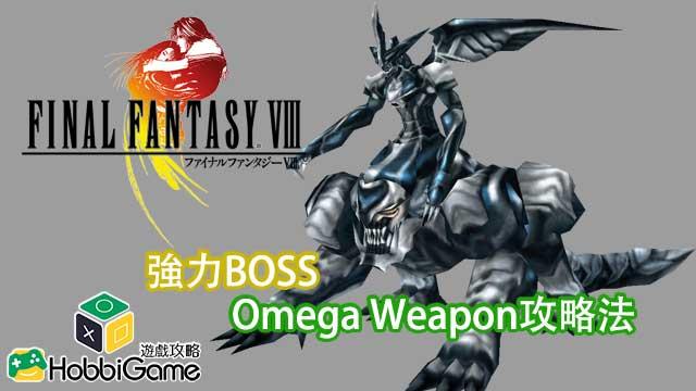 FINAL FANTASY VIII Omega Weapon攻略法