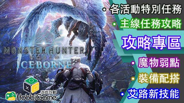 Monster Hunter Wolrd: Iceborne 攻略
