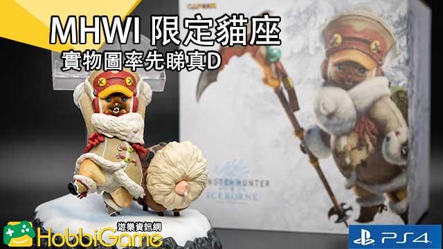 Monster Hunter World: Iceborne 限定貓座